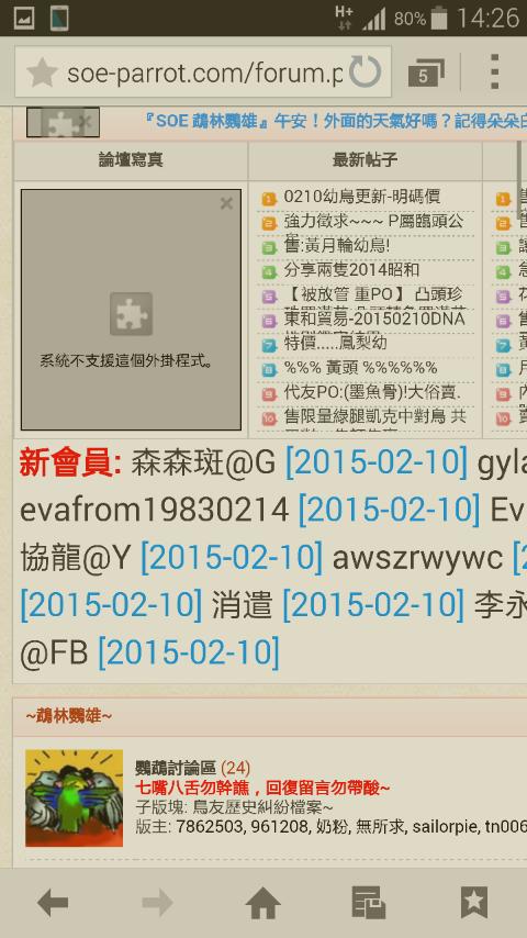 Screenshot_2015-02-10-14-26-04.png